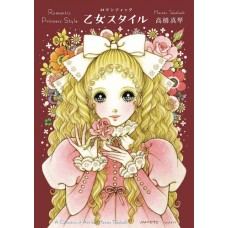 ROMANTIC PRINCESS STYLE COLLECTION ART BY MACOTO TAKAHASHI
