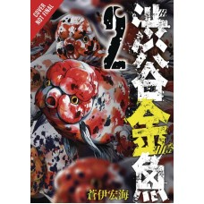 SHIBUYA GOLDFISH GN VOL 02