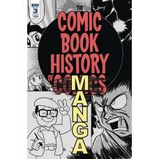 COMIC BOOK HISTORY OF COMICS COMICS FOR ALL #3 CVR A