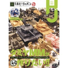 HOBBY JAPAN MARCH 2019