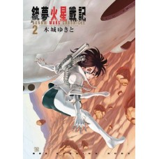 BATTLE ANGEL ALITA MARS CHRONICLE GN VOL 02