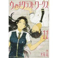 WITCHCRAFT WORKS GN VOL 11