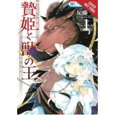 SACRIFICIAL PRINCESS & KING BEASTS GN VOL 01