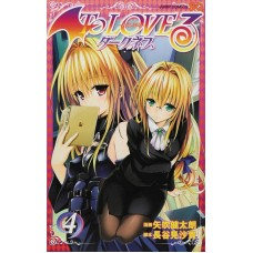 TO LOVE RU DARKNESS GN VOL 04 (MR)