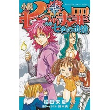 SEVEN DEADLY SINS SEPTICOLORED RECOLLECTIONS HC