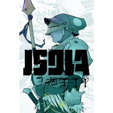 ISOLA #7 CVR A KERSCHL