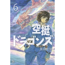 DRIFTING DRAGONS GN VOL 06 (C: 0-1-1)
