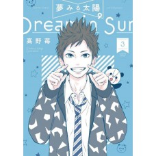 DREAMIN SUN GN VOL 03