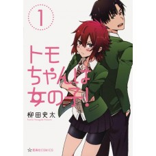 TOMO CHAN IS A GIRL GN VOL 01