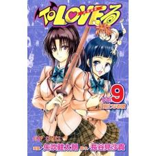 TO LOVE RU GN VOL 09-10 (MR)