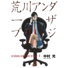 ARAKAWA UNDER THE BRIDGE GN VOL 04