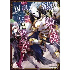 SKELETON KNIGHT IN ANOTHER WORLD GN VOL 04