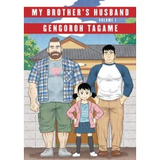 MY BROTHERS HUSBAND GN VOL 01 (OF 2)