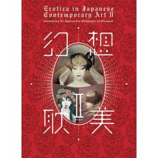 EROTICA IN JAPANESE CONTEMPORARY ART II (MR)