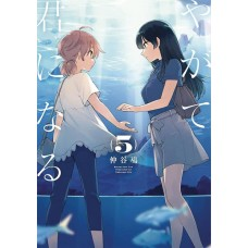 BLOOM INTO YOU GN VOL 05 (MR)