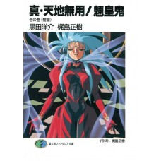 TRUE TENCHI MUYO NOVEL SC VOL 01 (MR)