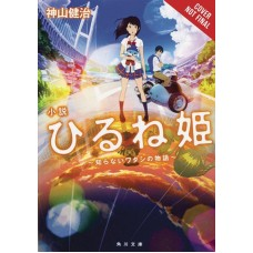 NAPPING PRINCESS LIGHT NOVEL SC VOL 01 UNKNOWN ME