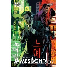 JAMES BOND 007 #7 CVR D MOONEY