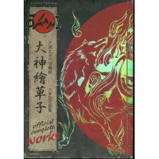 OKAMI OFFICIAL COMPLETE WORKS SC