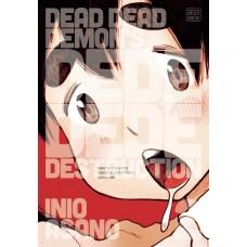 DEAD DEAD DEMONS DEDEDEDE DESTRUCTION GN VOL 02 (MR) (MR)