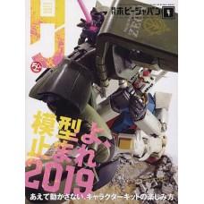 HOBBY JAPAN AUGUST 2019 @F