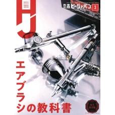 HOBBY JAPAN AUGUST 2021 (C: 1-1-2)
