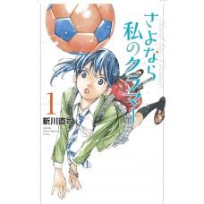 SAYONARA FOOTBALL GN VOL 03 FAREWELL MY DEAR CRAMER (C: 0-1-