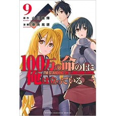 IM STANDING ON MILLION LIVES GN VOL 09 (MR) (C: 0-1-1)