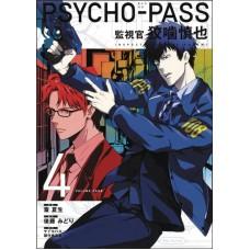 PSYCHO PASS INSPECTOR SHINYA KOGAMI TP VOL 04