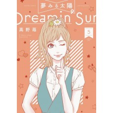 DREAMIN SUN GN VOL 05