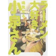 MS KOIZUMI LOVES RAMEN NOODLES TP VOL 02 @G