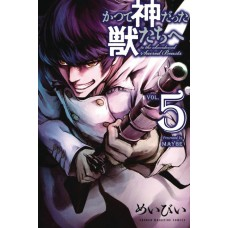 ABANDONED SACRED BEASTS GN VOL 05