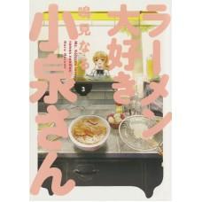 MS KOIZUMI LOVES RAMEN NOODLES TP VOL 03 (C: 0-1-2)