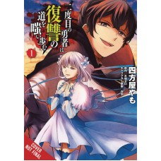 HERO LAUGHS PATH OF VENGEANCE SECOND TIME GN VOL 01 (MR) (C:
