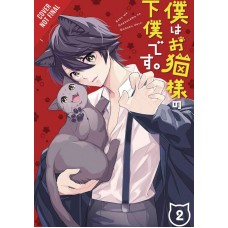 IM THE CATLORDS MANSERVANT GN VOL 02 (C: 0-1-2)
