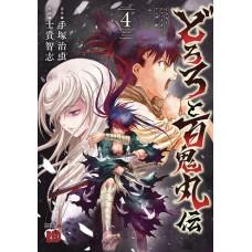 LEGEND OF DORORO & HYAKKIMARU GN VOL 04 (MR) (C: 0-1-1)